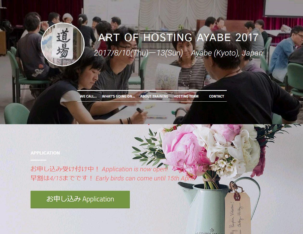 ART OF HOSTING AYABE 2017